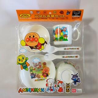 アンパンマン(アンパンマン)のアンパンマン 食器セット 新品(プレート/茶碗)