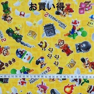 ニンテンドウ(任天堂)のしーとん様専用 お買い得 マリオメーカー2 黄色 生地 はぎれ(生地/糸)