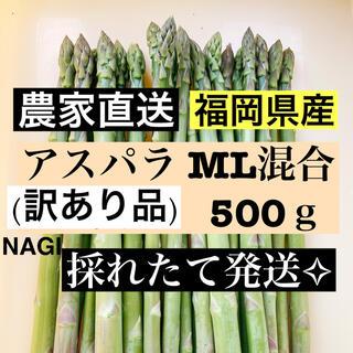 アスパラ MLサイズ(訳あり品)即購入OKです(野菜)