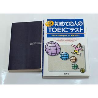 オウブンシャ(旺文社)の初めての人のTOEICテスト  英単語タ-ゲット1900 3訂版(語学/参考書)