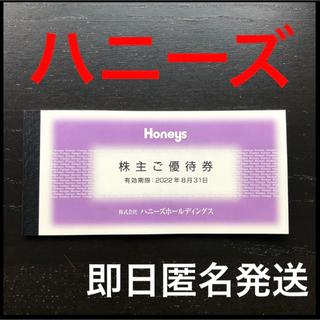 ハニーズ(HONEYS)のハニーズ Honeys お買い物優待券 株主優待 割引券(ショッピング)