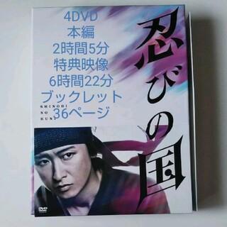 【忍びの国 豪華メモリアルBOX】4DVD 本編+特典映像6時間22分(日本映画)