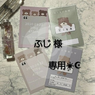 ふじ様♡専用☀︎☪︎ ハンドメイド 母子手帳カバー(母子手帳ケース)