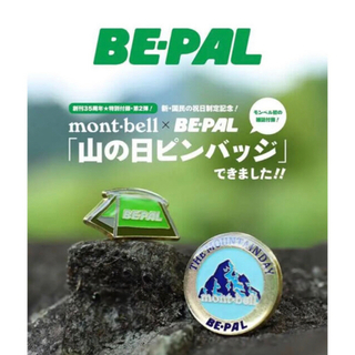 モンベル(mont bell)のmont-bell×BE-PAL 山の日制定記念 特製ピンバッチ(その他)
