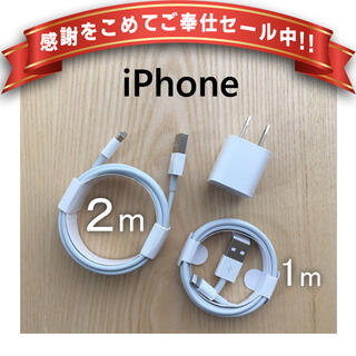 アイフォーン(iPhone)のiPhone 充電器 充電ケーブル コード lightning cable 3点(その他)