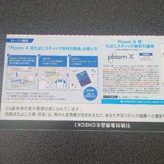 プルームテック(PloomTECH)のプルームX用 スティック 1個引き換え券 ローソン(タバコグッズ)