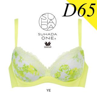 ワコール(Wacoal)の新品 ワコール SUHADA ONE スハダワン D65 ピンク YE スハダ(Tシャツ(半袖/袖なし))