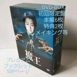 大野智【魔王 】DVD-BOX初回限定盤  本編6枚特典2枚/ブックレット(TVドラマ)