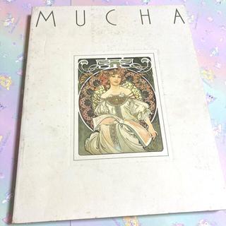 ミュシャ展 図録 カタログ 1989-1990(アート/エンタメ)