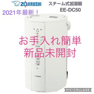 ゾウジルシ(象印)の2021年9月1日発売!最新型 EE-DC50-WA 象印 スチーム式加湿器(加湿器/除湿機)