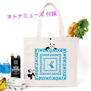 KEITA MARUYAMA TOKYO PARIS - オトナミューズ 2月号 付録 紀ノ国屋 × ケイタマルヤマ 特大お買い物バッグ
