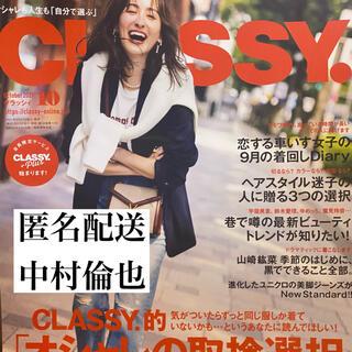 CLASSY.(クラッシィ)2021 10月号 中村倫也 切り抜き