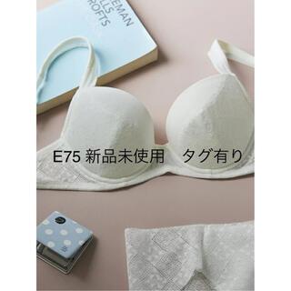 ウンナナクール(une nana cool)のウンナナクール Cutting mode 3/4カップ ブラジャー E75 (ブラ)