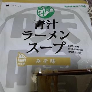 ファビウス(FABIUS)の青汁ラーメンスープ 味噌味 1週間分(青汁/ケール加工食品)