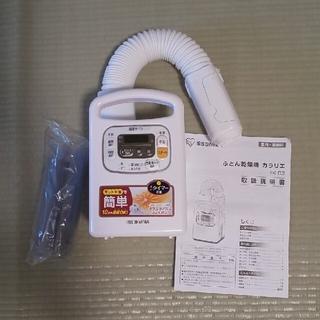アイリスオーヤマ(アイリスオーヤマ)の布団乾燥機カラリエFK-C3-WP(衣類乾燥機)