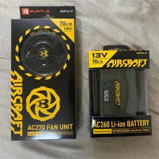 バートル(BURTLE)のバートル エアークラフトファン バッテリー AC260  AC270(その他)