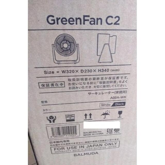 BALMUDA(バルミューダ)の【新品】BALMUDA GreenFan C2 バルミューダ サーキュレーター スマホ/家電/カメラの冷暖房/空調(サーキュレーター)の商品写真