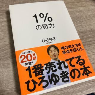 ダイヤモンドシャ(ダイヤモンド社)の1%の努力 ひろゆき(ビジネス/経済)