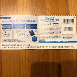 プルームテック(PloomTECH)のPloom X用たばこスティック 無料引換券(その他)