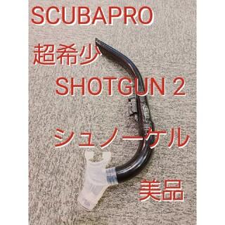 スキューバプロ(SCUBAPRO)のスキューバプロ シュノーケル ツインバルブ ショットガン2 SCUBAPRO(マリン/スイミング)