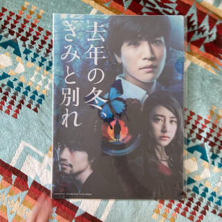 サンダイメジェイソウルブラザーズ(三代目 J Soul Brothers)の去年の冬、きみと別れ * クリアファイル(日本映画)