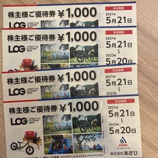 アサヒ(アサヒ)の自転車あさひ 優待券 商品券(ショッピング)