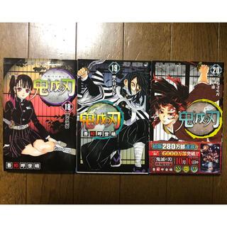 シュウエイシャ(集英社)の鬼滅の刃 18、19、20巻 コミックス(少年漫画)