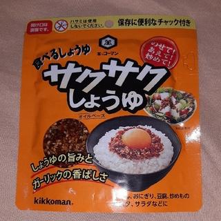 キッコーマン(キッコーマン)のキッコーマン さくさくしょうゆ(調味料)