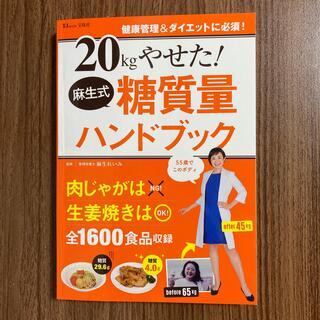 タカラジマシャ(宝島社)の20kgやせた!麻生式糖質量ハンドブック(健康/医学)