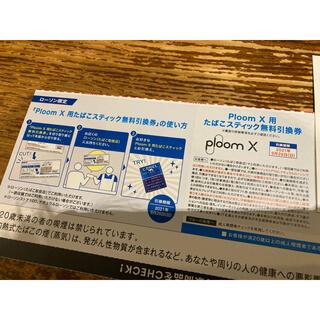プルームテック(PloomTECH)のローソン Ploom X 引換券(ショッピング)