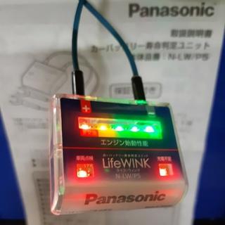 パナソニック(Panasonic)のパナソニック カーバッテリ寿命判定ユニット(メンテナンス用品)
