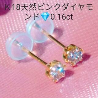 新品K18ピンクゴールド天然ピンクダイヤモンドピアス 計0.16ct 1番(ピアス)