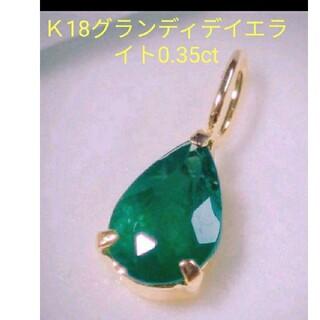 新品K18イエローゴールド天然石グランディエライトトップ 0.35ct 2番(チャーム)