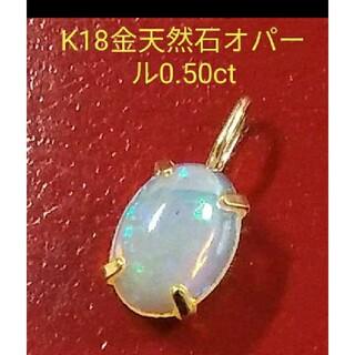 新品K18イエローゴールド天然石オパールトップ 0.50ct 1番(チャーム)