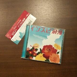 INSPi アルバム インスピ浪漫(ポップス/ロック(邦楽))