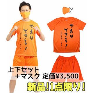 【上下セット+マスク】おもしろTシャツ ハロウィン 仮装 コスプレ ジャージ(衣装一式)