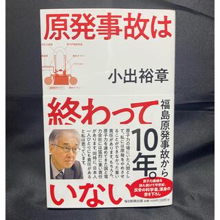 原発事故は終わっていない(文学/小説)