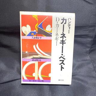 ハンディ-カ-ネギ-・ベスト(3冊セット)(文学/小説)