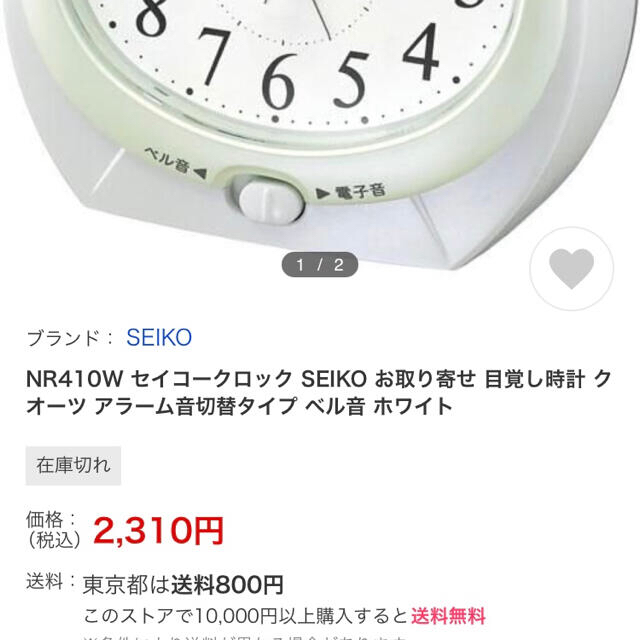 SEIKO(セイコー)の【送料込み】置き時計電池付きセイコーSEIKO目覚し時計 インテリア/住まい/日用品のインテリア小物(置時計)の商品写真