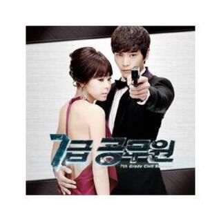 韓国ドラマ 7級公務員 OST(テレビドラマサントラ)