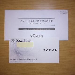 ヤーマン(YA-MAN)のヤーマン 株主優待割引券(その他)