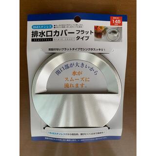 排水口カバー ステンレス フラットタイプ 清潔キッチン 日本製 錆びない(その他)