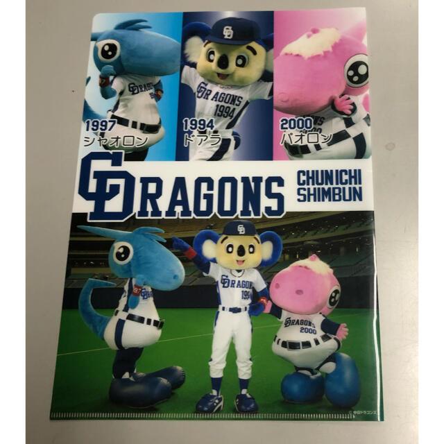 中日ドラゴンズ(チュウニチドラゴンズ)のドアラ シャオロン パオロン クリアファイル 3枚セット④ スポーツ/アウトドアの野球(記念品/関連グッズ)の商品写真
