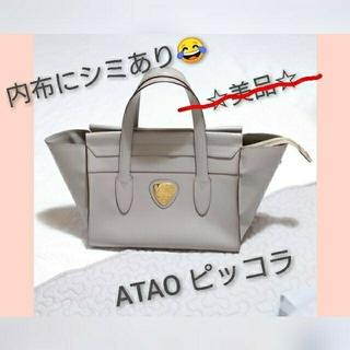 アタオ(ATAO)の【外革美品】ATAO ピッコラ☆グレーベージュ(ハンドバッグ)