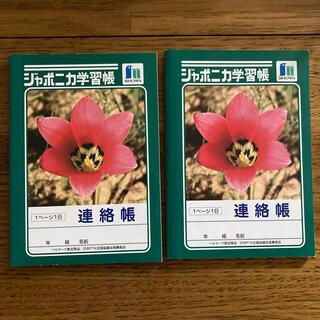 ショウワノート(ショウワノート)のジャポニカ学習帳 連絡帳 2冊(ノート/メモ帳/ふせん)