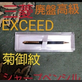 三菱 - 三菱 廃盤 高級シャープペン