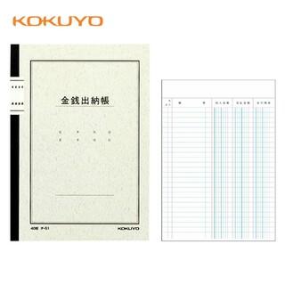 コクヨ(コクヨ)のKOKUYO 現金出納帳 10冊セット(オフィス用品一般)
