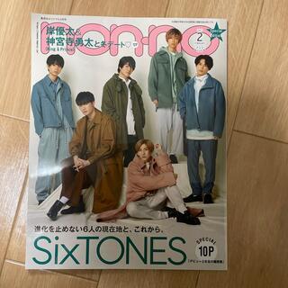 Johnny's - 集英社オリジナル ノンノ特別版 2021年 02月号