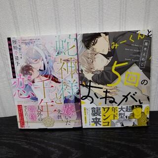 カドカワショテン(角川書店)の[BL] 蛇神様と千年の恋   ・  みーくんと5回のおねがい(ボーイズラブ(BL))