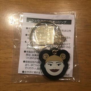 shu uemura - shu uemura シュウウエムラ キーリング 渡辺直美 チャーム ファンデ